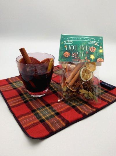画像3: 冬はおしゃれに温かいワインはいかがですか。ホットワイン(グリューワイン)スパイス 安いワインが十分美味しくなるスパイス