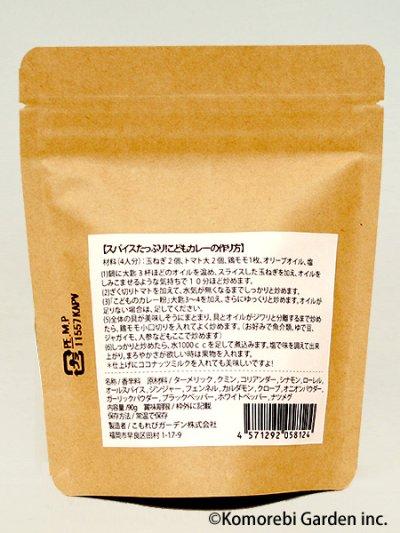 画像1: こどものカレー粉、こどものタコライスミックス、スパイスだけのカレー粉のセット